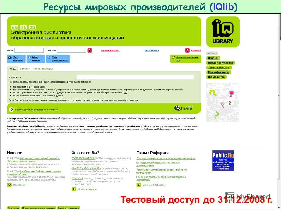 Ресурсы мировых производителей ( IQlib ) Тестовый доступ до 31.12.2008 г.