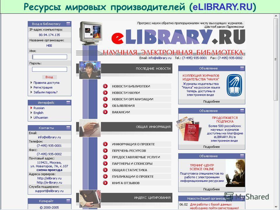 Ресурсы мировых производителей ( eLIBRARY.RU )