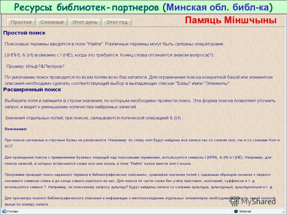 Ресурсы библиотек-партнеров ( Минская обл. библ-ка ) Памяць Міншчыны