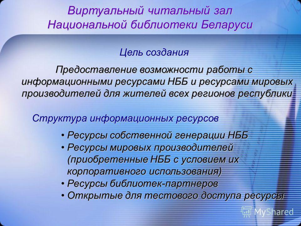 Цель создания Предоставление возможности работы с информационными ресурсами НББ и ресурсами мировых производителей для жителей всех регионов республики Структура информационных ресурсов Ресурсы собственной генерации НББРесурсы собственной генерации Н