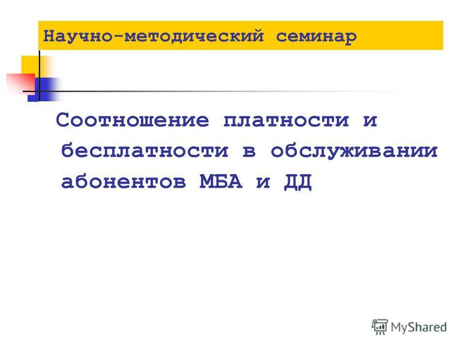Соотношение платности и бесплатности в обслуживании абонентов МБА и ДД Научно-методический семинар