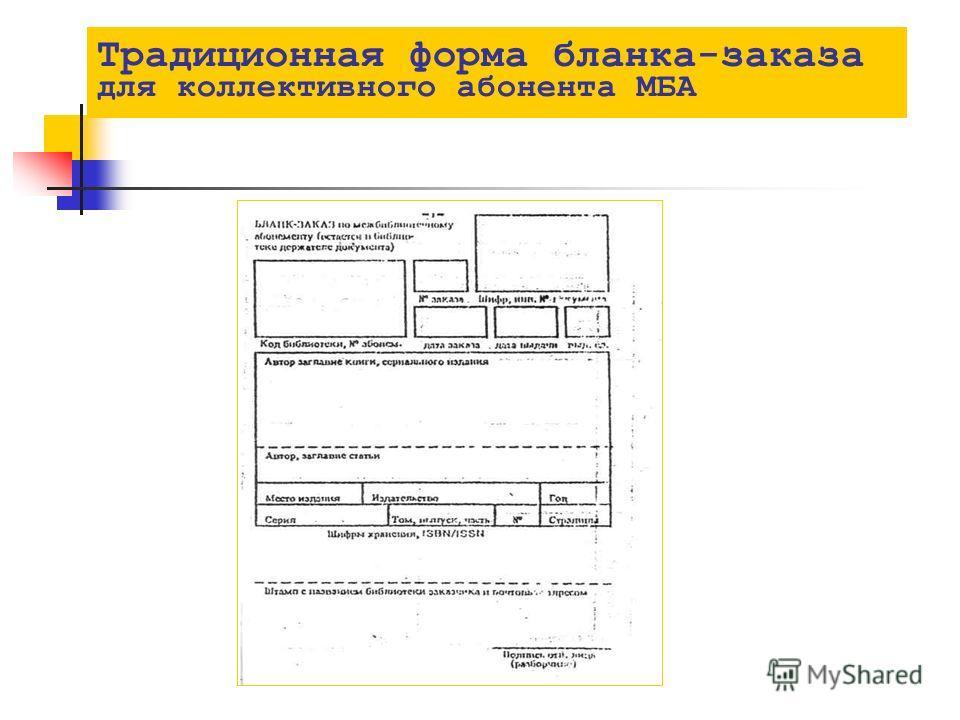 Традиционная форма бланка-заказа для коллективного абонента МБА