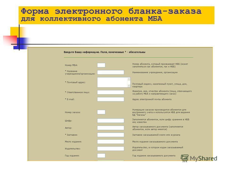 Форма электронного бланка-заказа для коллективного абонента МБА