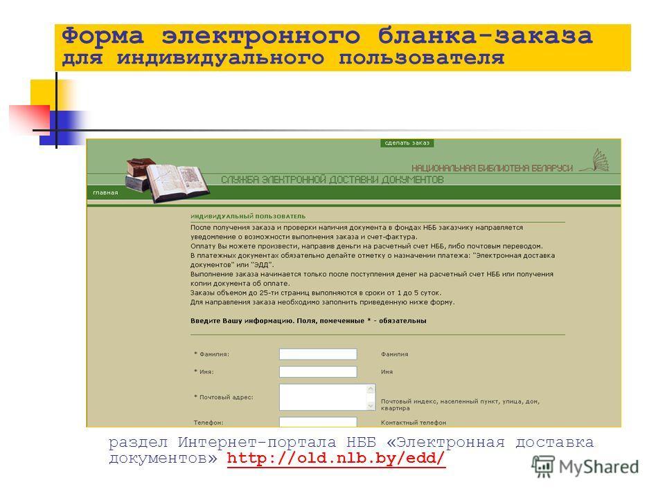 Форма электронного бланка-заказа для индивидуального пользователя раздел Интернет-портала НББ «Электронная доставка документов» http://old.nlb.by/edd/http://old.nlb.by/edd/