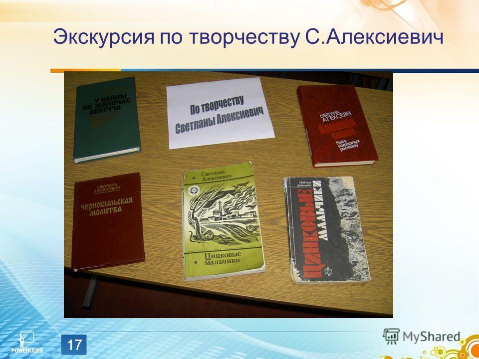 Экскурсия по творчеству С.Алексиевич 17