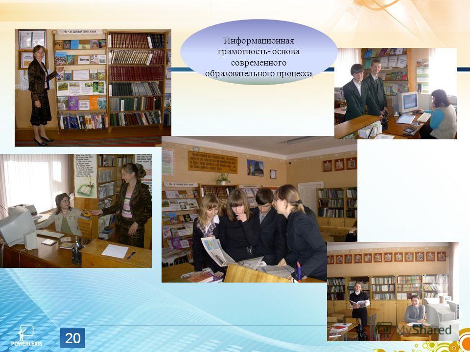 Информационная грамотность- основа современного образовательного процесса 20