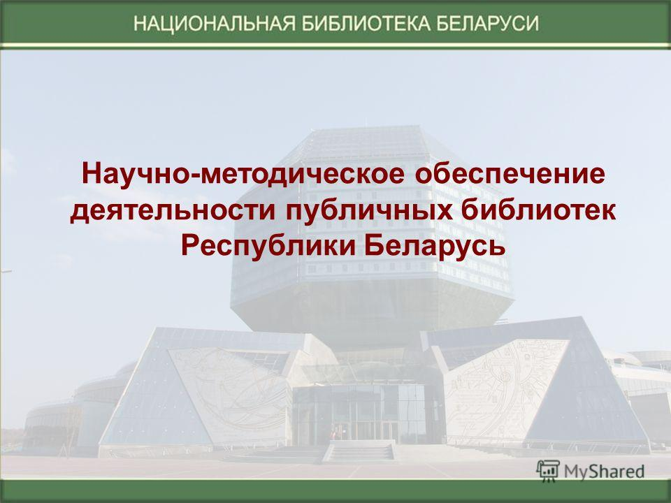Научно-методическое обеспечение деятельности публичных библиотек Республики Беларусь