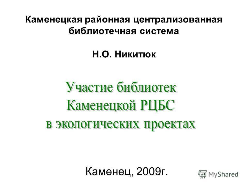 Каменецкая районная централизованная библиотечная система Н.О. Никитюк Каменец, 2009г.