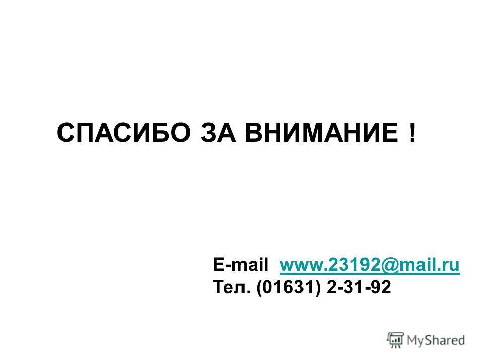 СПАСИБО ЗА ВНИМАНИЕ ! E-mail www.23192@mail.ruwww.23192@mail.ru Тел. (01631) 2-31-92