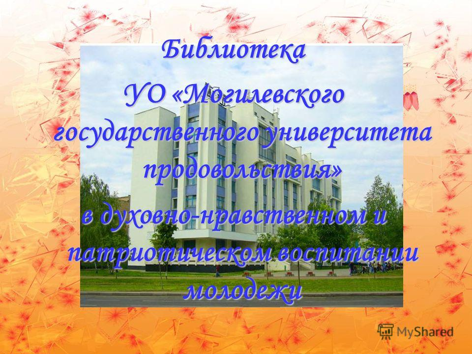 Библиотека УО «Могилевского государственного университета продовольствия» в духовно-нравственном и патриотическом воспитании молодежи
