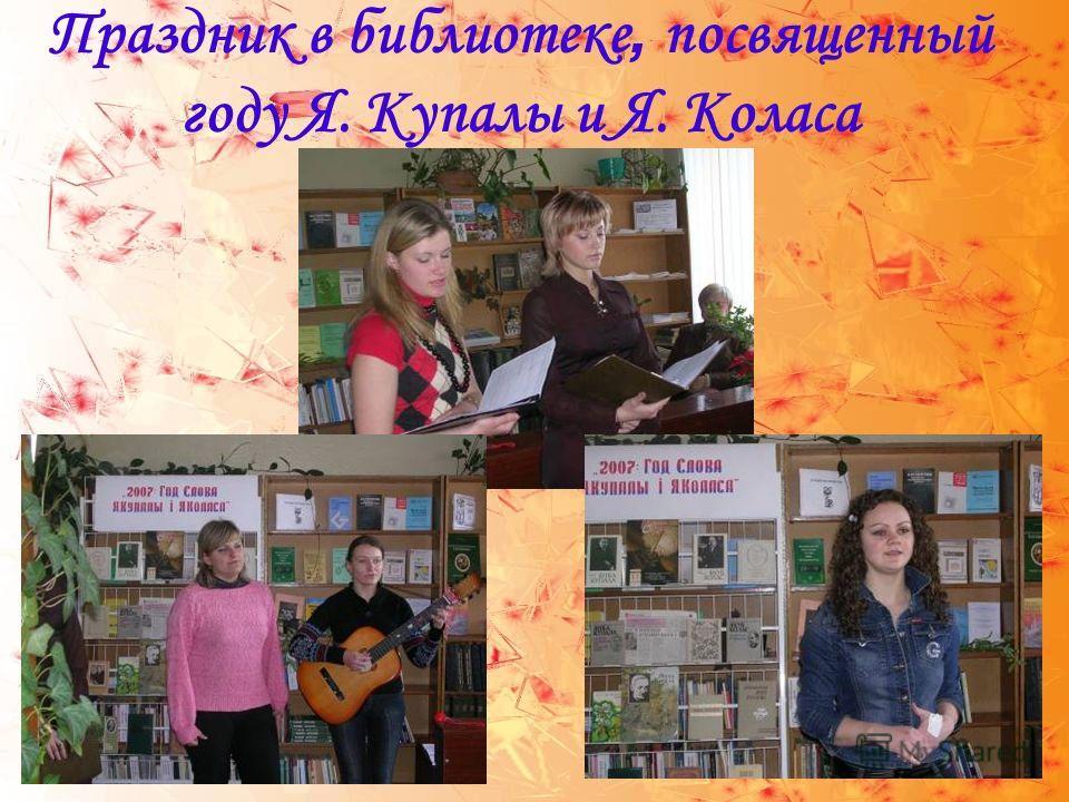Праздник в библиотеке, п освященный году Я. Купалы и Я. Коласа