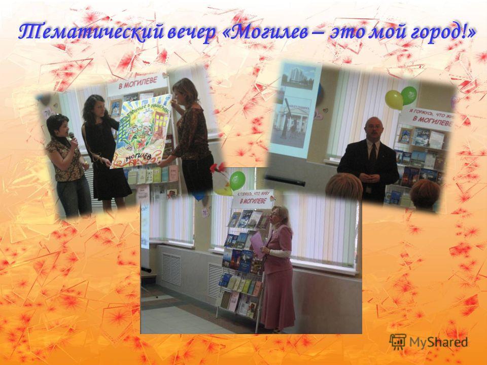 Тематический вечер «Могилев – это мой город!»