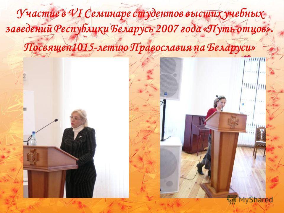 Участие в VI Семинаре студентов высших учебных заведений Республики Беларусь 2007 года «Путь отцов». Посвящен1015-летию Православия на Беларуси»