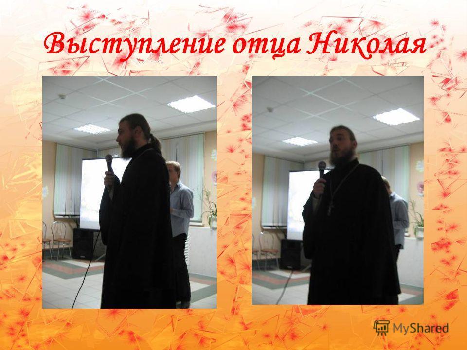 Выступление отца Николая