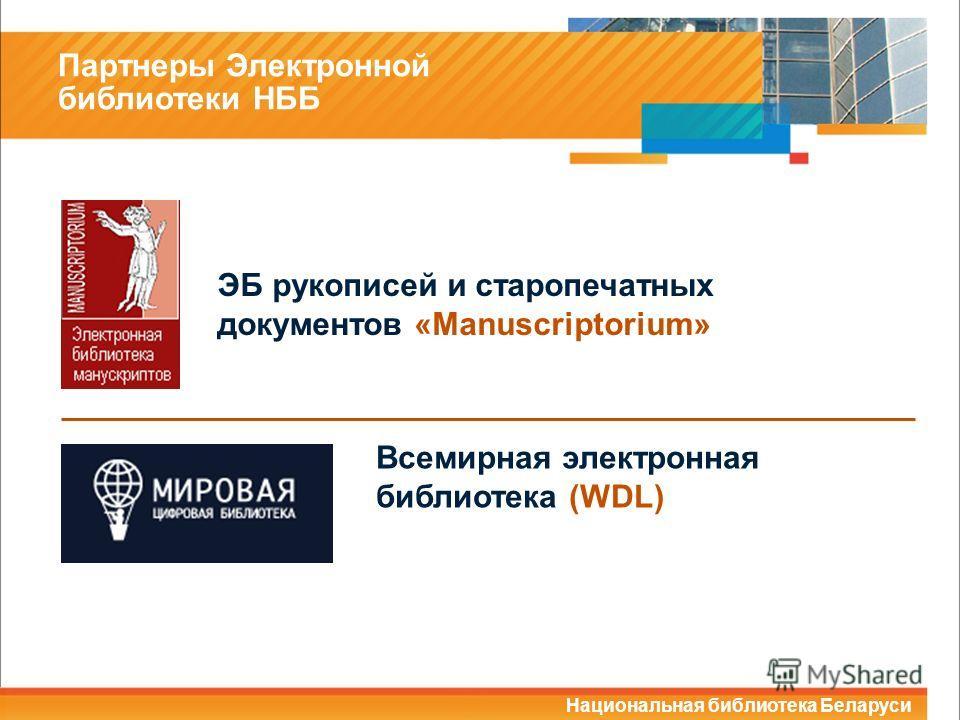 Национальная библиотека Беларуси ЭБ рукописей и старопечатных документов «Manuscriptorium» Партнеры Электронной библиотеки НББ Всемирная электронная библиотека (WDL)