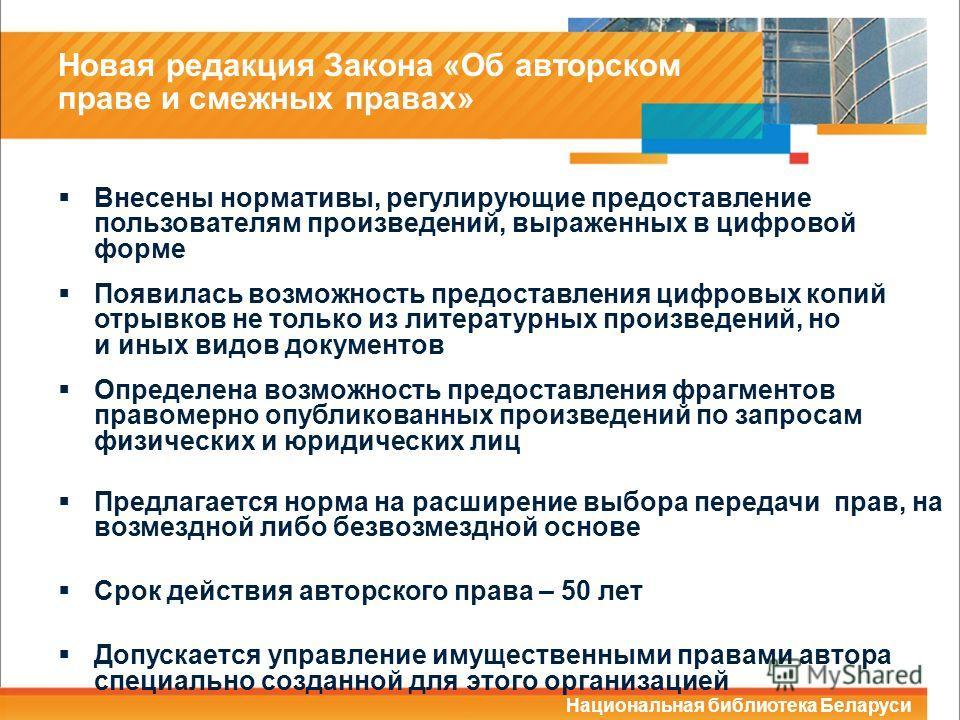 Национальная библиотека Беларуси Внесены нормативы, регулирующие предоставление пользователям произведений, выраженных в цифровой форме Появилась возможность предоставления цифровых копий отрывков не только из литературных произведений, но и иных вид