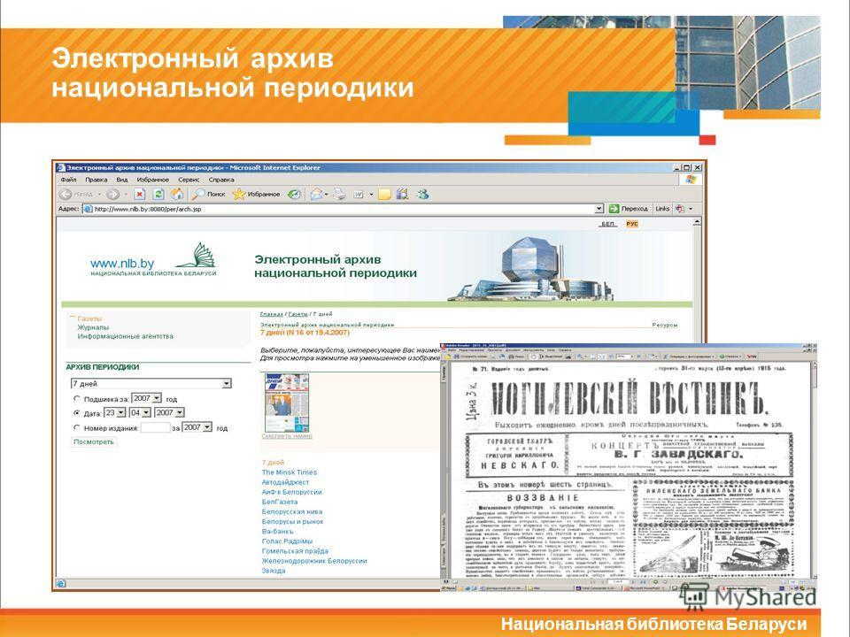 Национальная библиотека Беларуси Электронный архив национальной периодики