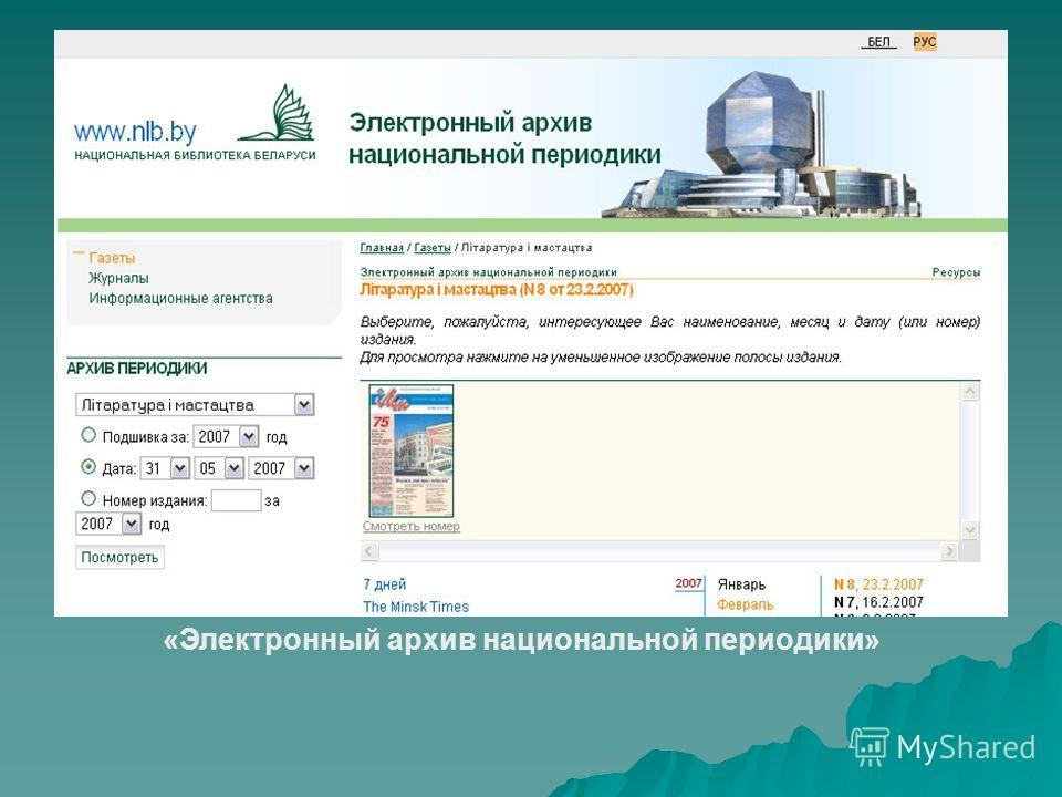 «Электронный архив национальной периодики»