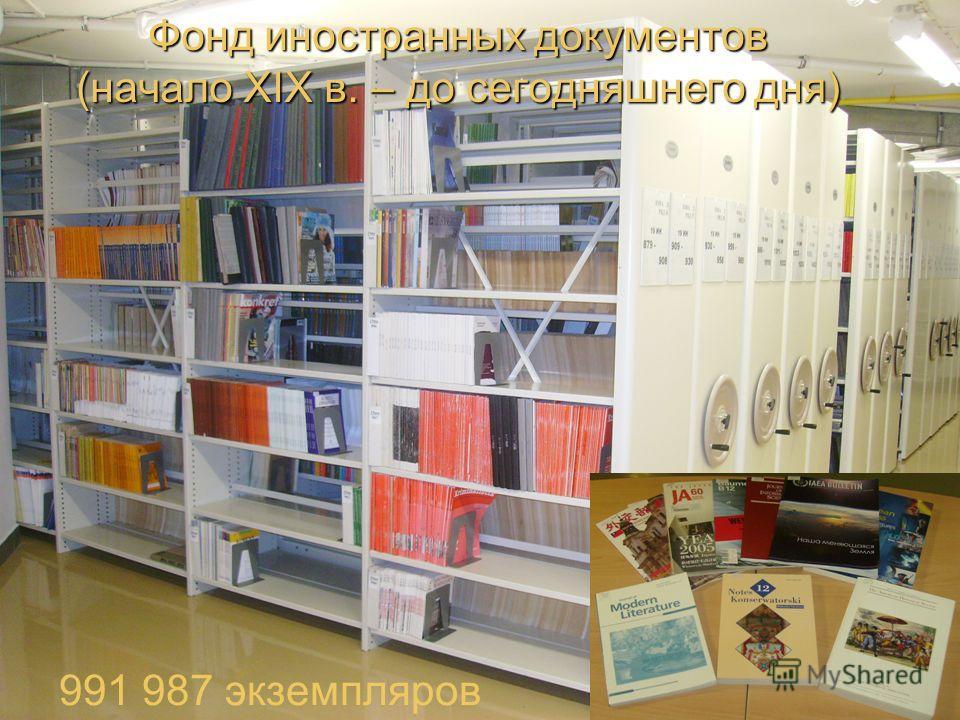 Фонд иностранных документов (начало ХIX в. – до сегодняшнего дня) 991 987 экземпляров