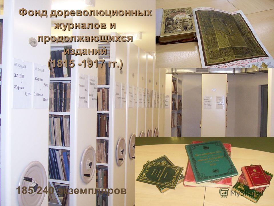 185 240 экземпляров Фонд дореволюционных журналов и продолжающихся изданий (1815 -1917 гг.)