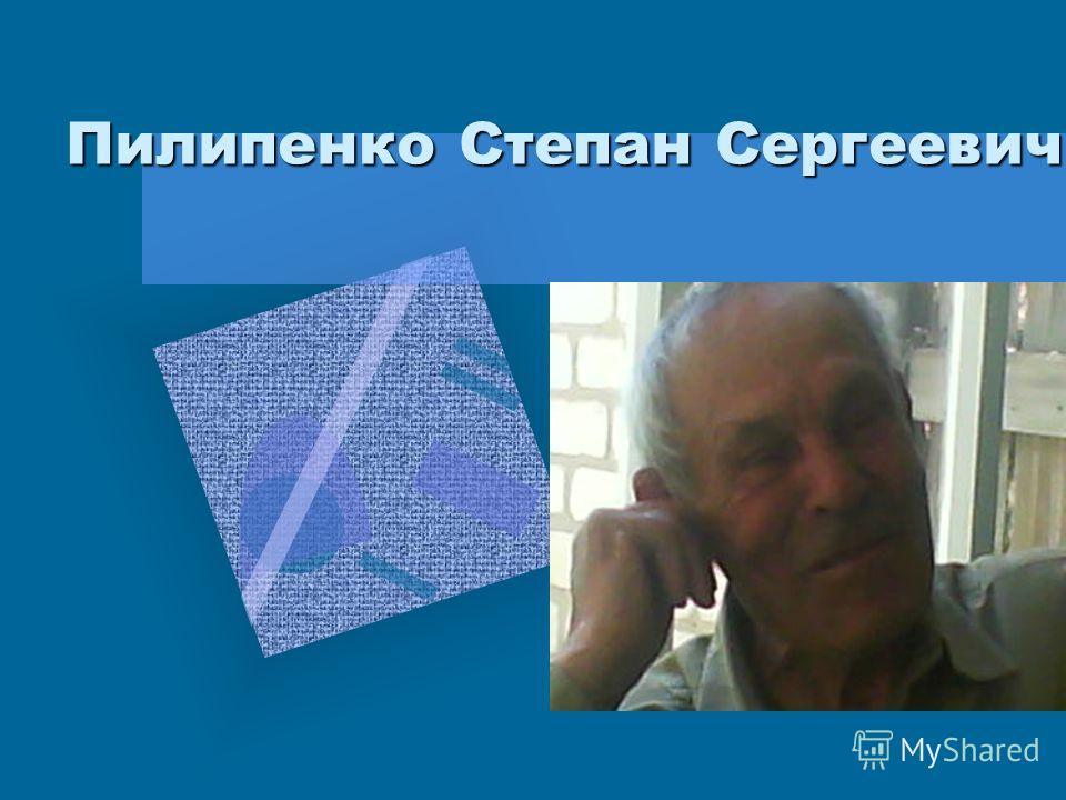 Пилипенко Степан Сергеевич