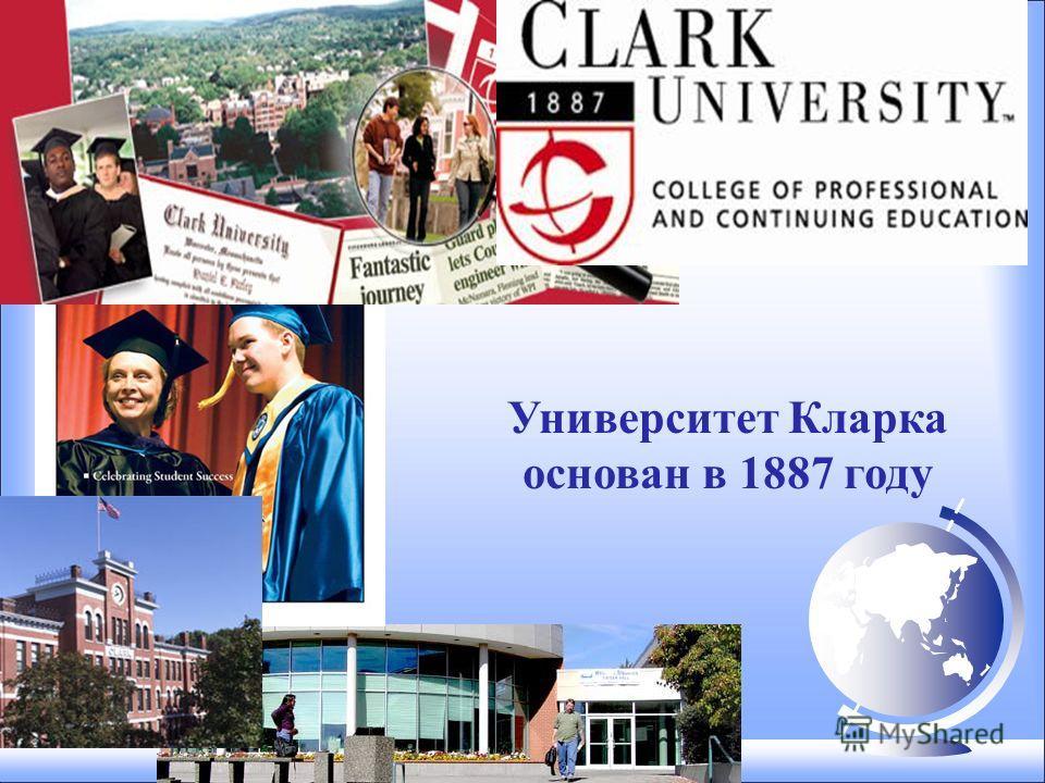 Университет Кларка основан в 1887 году