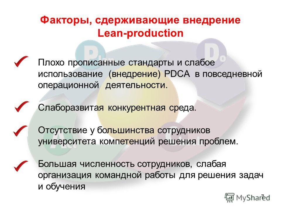 7 Факторы, сдерживающие внедрение Lean-production Плохо прописанные стандарты и слабое использование (внедрение) PDCA в повседневной операционной деятельности. Слаборазвитая конкурентная среда. Отсутствие у большинства сотрудников университета компет