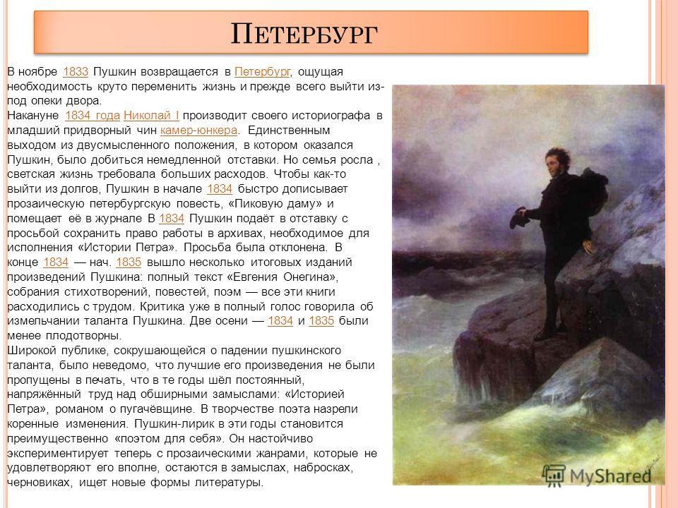 П ЕТЕРБУРГ В ноябре 1833 Пушкин возвращается в Петербург, ощущая необходимость круто переменить жизнь и прежде всего выйти из- под опеки двора.1833Петербург Накануне 1834 года Николай I производит своего историографа в младший придворный чин камер-юн