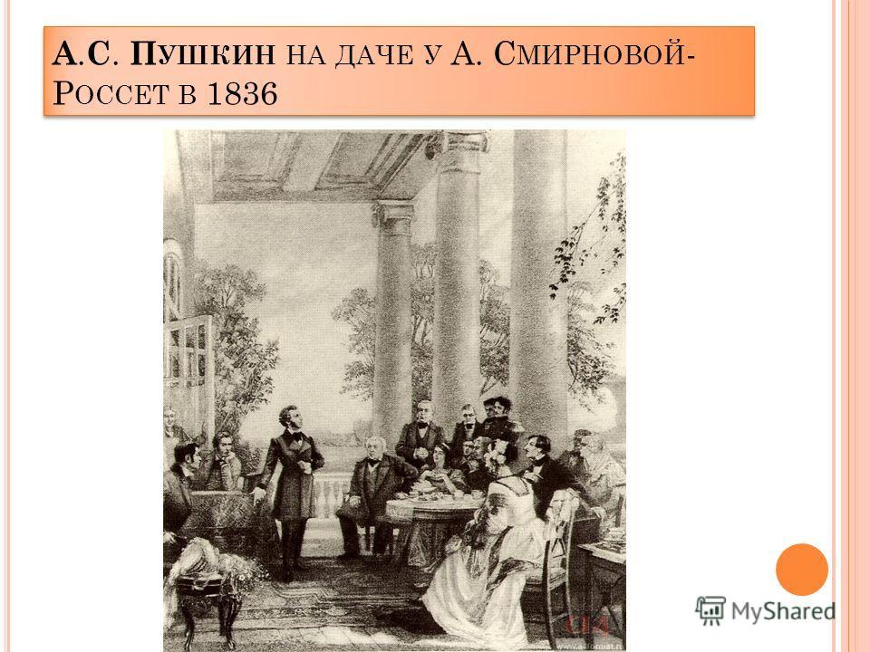 А. С. П УШКИН НА ДАЧЕ У А. С МИРНОВОЙ - Р ОССЕТ В 1836