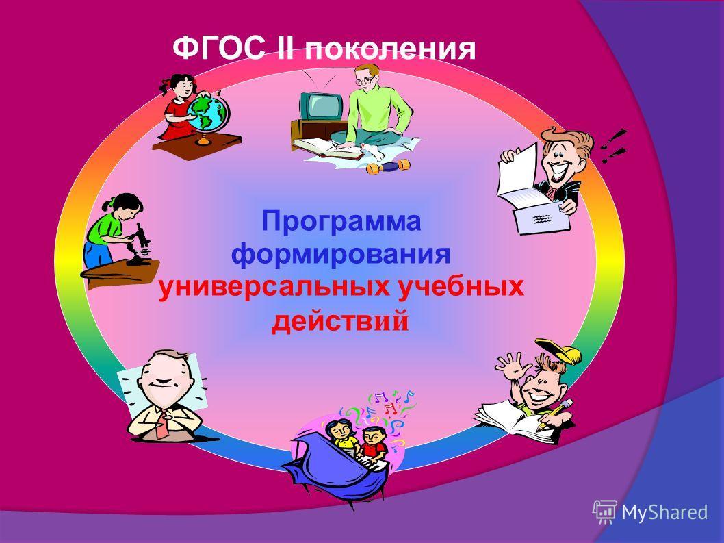 Программа формирования универсальных учебных действ ий ФГОС II поколения