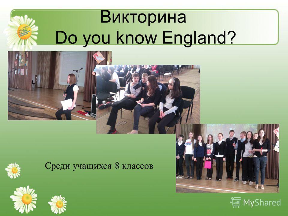 Викторина Do you know England? Среди учащихся 8 классов