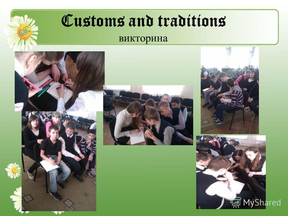 Customs and traditions викторина
