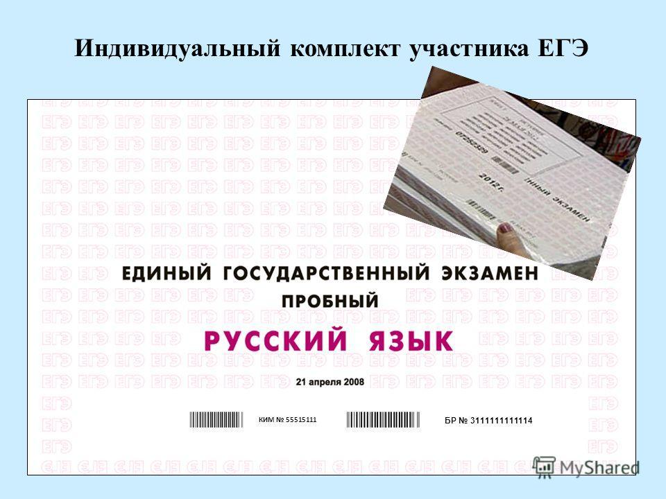Индивидуальный комплект участника ЕГЭ КИМ 55515111 БР 3111111111114