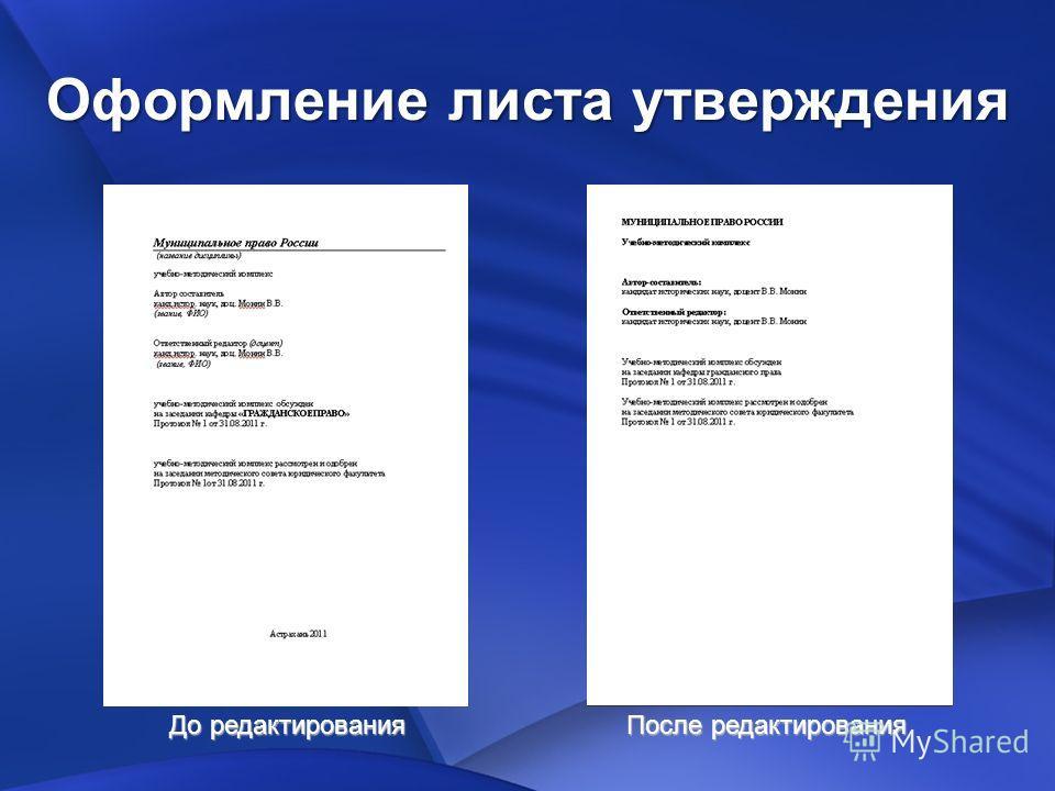 Оформление листа утверждения До редактирования После редактирования