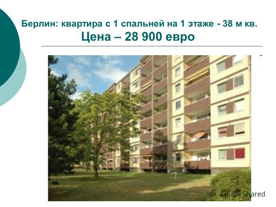 Берлин: квартира с 1 спальней на 1 этаже - 38 м кв. Цена – 28 900 евро
