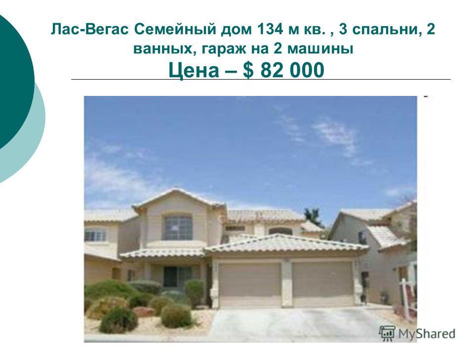 Лас-Вегас Семейный дом 134 м кв., 3 спальни, 2 ванных, гараж на 2 машины Цена – $ 82 000