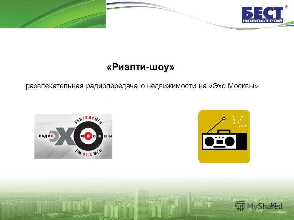 10 «Риэлти-шоу» развлекательная радиопередача о недвижимости на «Эхо Москвы»