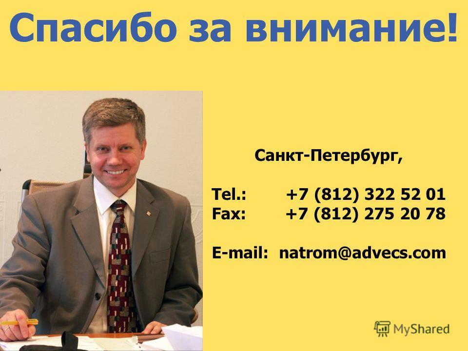 Санкт-Петербург, Tel.: +7 (812) 322 52 01 Fax: +7 (812) 275 20 78 E-mail: natrom@advecs.com Спасибо за внимание!