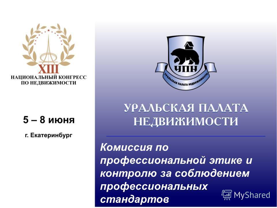 Комиссия по профессиональной этике и контролю за соблюдением профессиональных стандартов