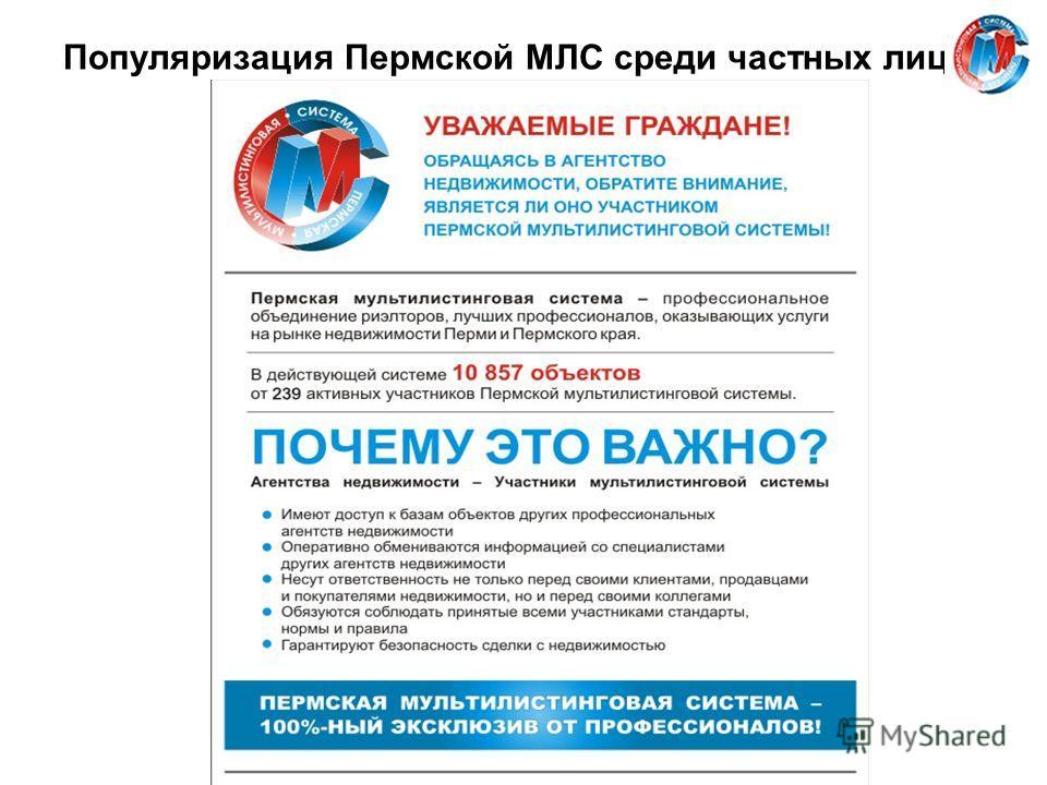Популяризация Пермской МЛС среди частных лиц