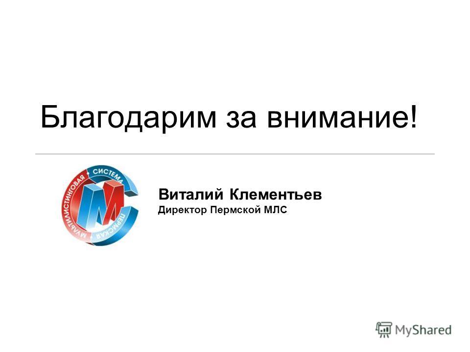 Благодарим за внимание! Виталий Клементьев Директор Пермской МЛС