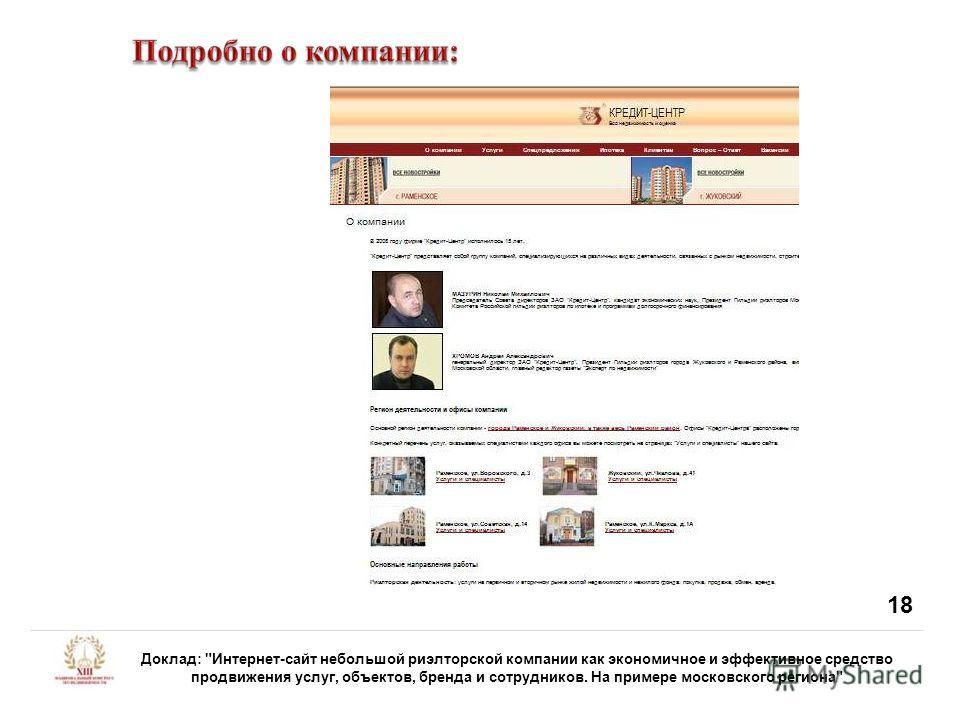 Доклад: Интернет-сайт небольшой риэлторской компании как экономичное и эффективное средство продвижения услуг, объектов, бренда и сотрудников. На примере московского региона 18