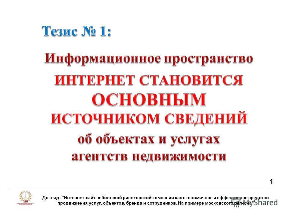 Доклад: Интернет-сайт небольшой риэлторской компании как экономичное и эффективное средство продвижения услуг, объектов, бренда и сотрудников. На примере московского региона 1