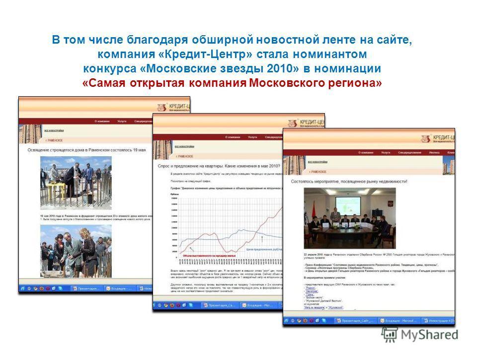 В том числе благодаря обширной новостной ленте на сайте, компания «Кредит-Центр» стала номинантом конкурса «Московские звезды 2010» в номинации «Самая открытая компания Московского региона»