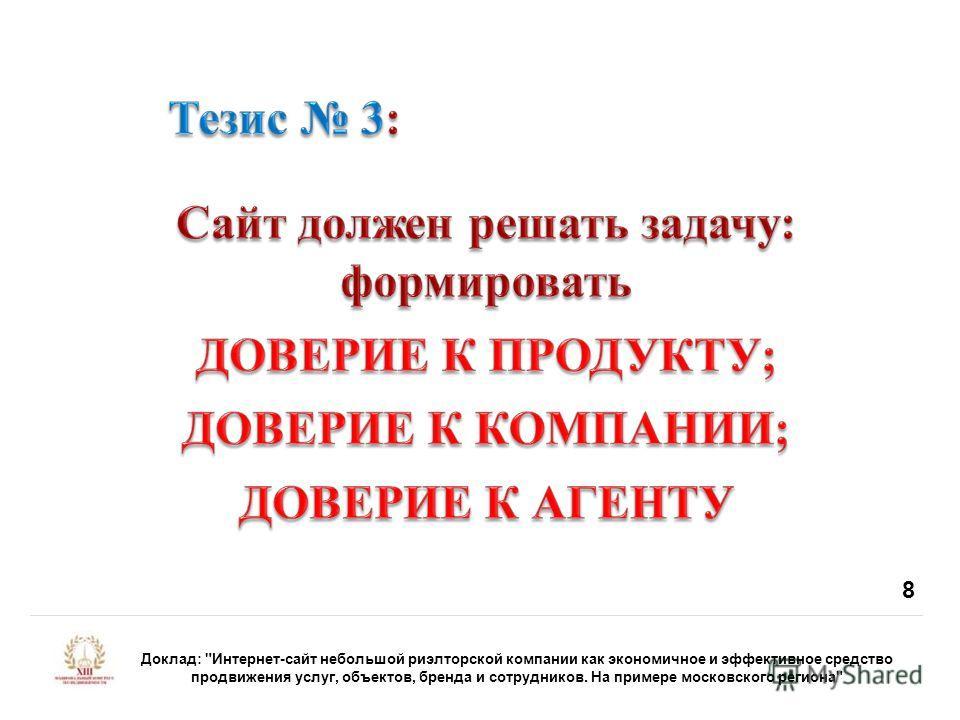 Доклад: Интернет-сайт небольшой риэлторской компании как экономичное и эффективное средство продвижения услуг, объектов, бренда и сотрудников. На примере московского региона 8