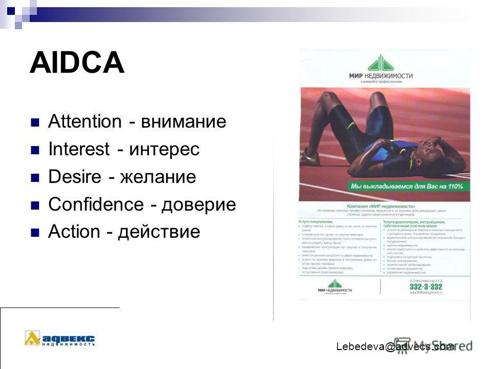 AIDCA Attention - внимание Interest - интерес Desire - желание Confidence - доверие Action - действие Lebedeva@advecs.com