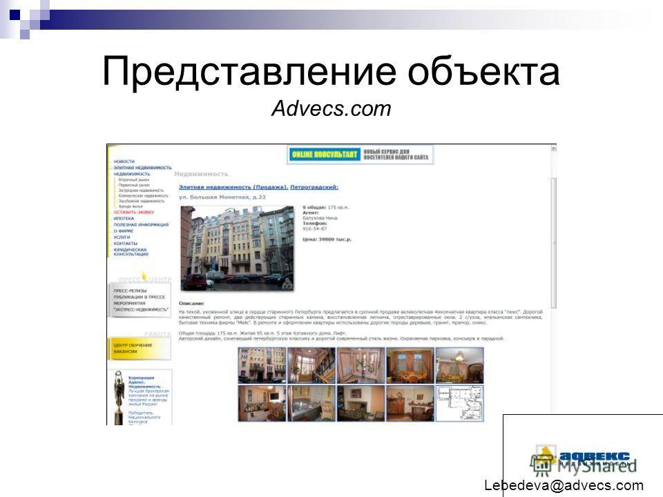 Представление объекта Advecs.com Lebedeva@advecs.com