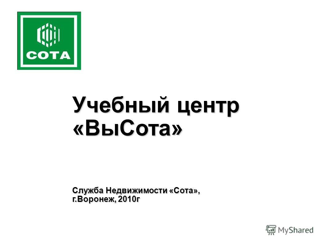 Учебный центр «ВыСота» Служба Недвижимости «Сота», г.Воронеж, 2010г