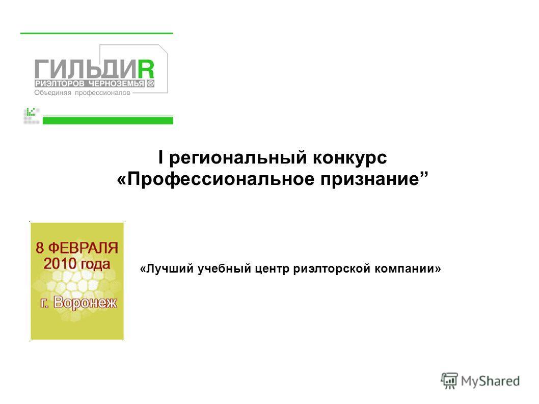 «Лучший учебный центр риэлторской компании» I региональный конкурс «Профессиональное признание