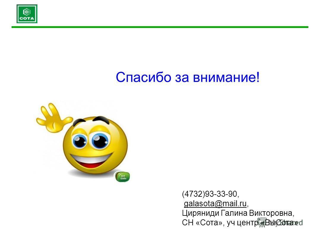 Спасибо за внимание! (4732)93-33-90, galasota@mail.ru, Циряниди Галина Викторовна, СН «Сота», уч центр «ВыСота»